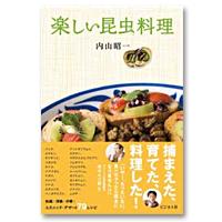 虫リンク集   昆虫食ポータルサイト 「むしくい」